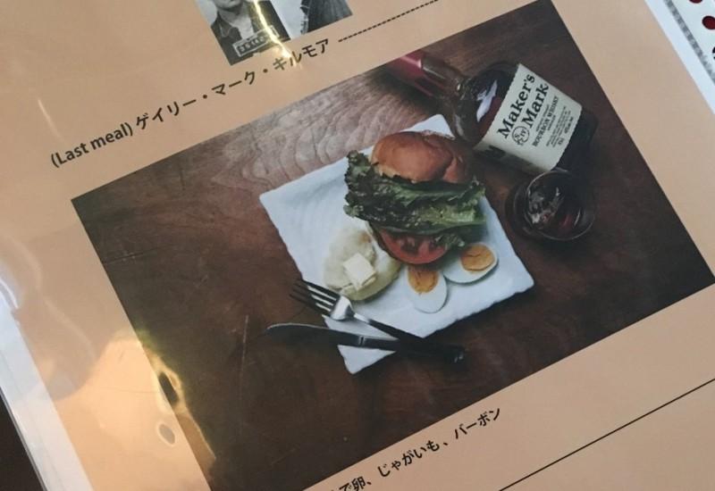 Nhà hàng chơi lớn xem mọi người có trầm trồ: phục vụ những bữa ăn cuối cùng của tử tù nổi tiếng - Ảnh 2.