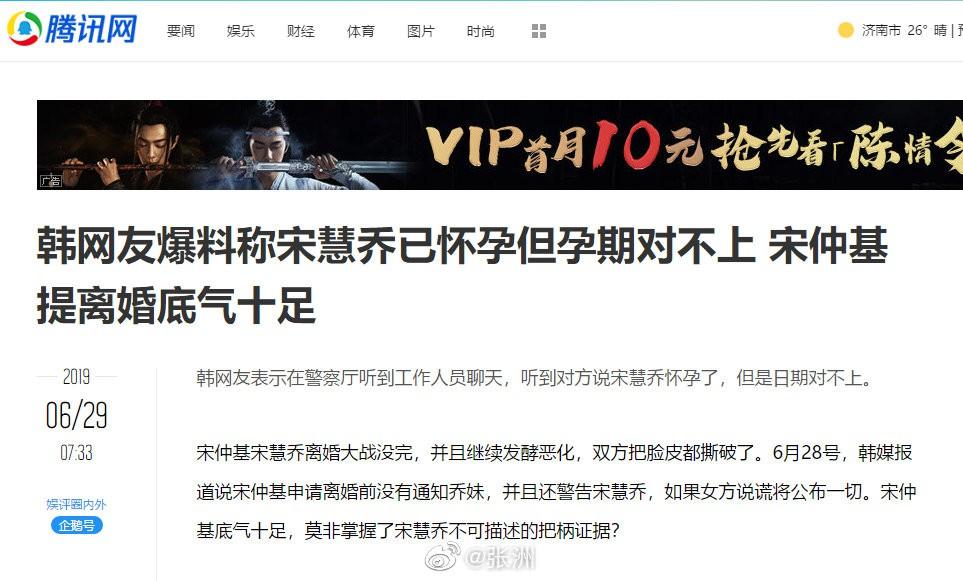 Blogger đưa tin Song Hye Kyo chủ động quyến rũ Park Bo Gum, bị Song Joong Ki bắt quả tang 2 lần qua camera giám sát - Ảnh 1.