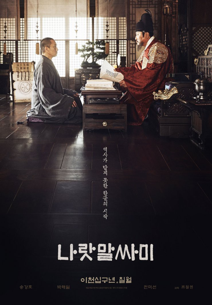 Điện ảnh Hàn tháng 7: Song Kang Ho trấn cửa phòng vé sau Kí Sinh Trùng, Park Seo Joon lột xác làm mục sư 6 múi - Ảnh 11.