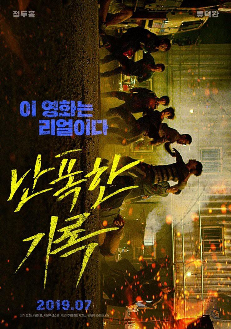 Điện ảnh Hàn tháng 7: Song Kang Ho trấn cửa phòng vé sau Kí Sinh Trùng, Park Seo Joon lột xác làm mục sư 6 múi - Ảnh 8.