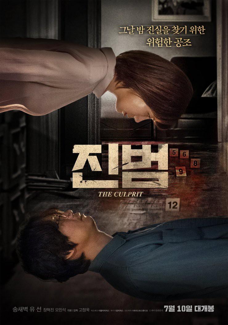 Điện ảnh Hàn tháng 7: Song Kang Ho trấn cửa phòng vé sau Kí Sinh Trùng, Park Seo Joon lột xác làm mục sư 6 múi - Ảnh 5.