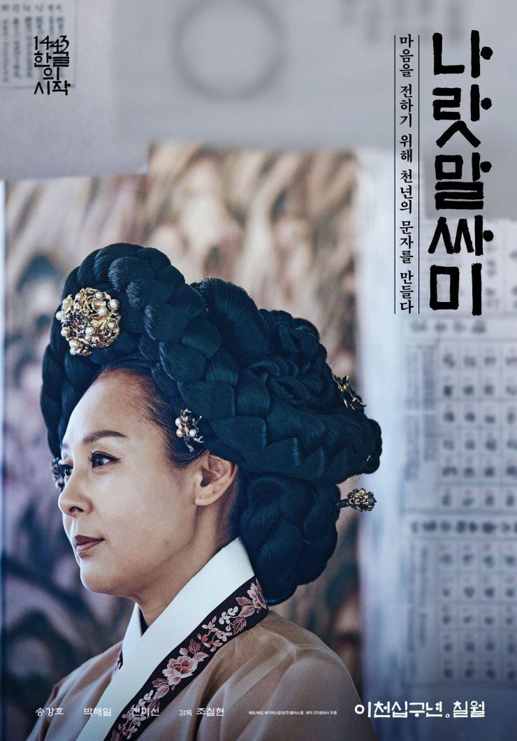 Điện ảnh Hàn tháng 7: Song Kang Ho trấn cửa phòng vé sau Kí Sinh Trùng, Park Seo Joon lột xác làm mục sư 6 múi - Ảnh 12.
