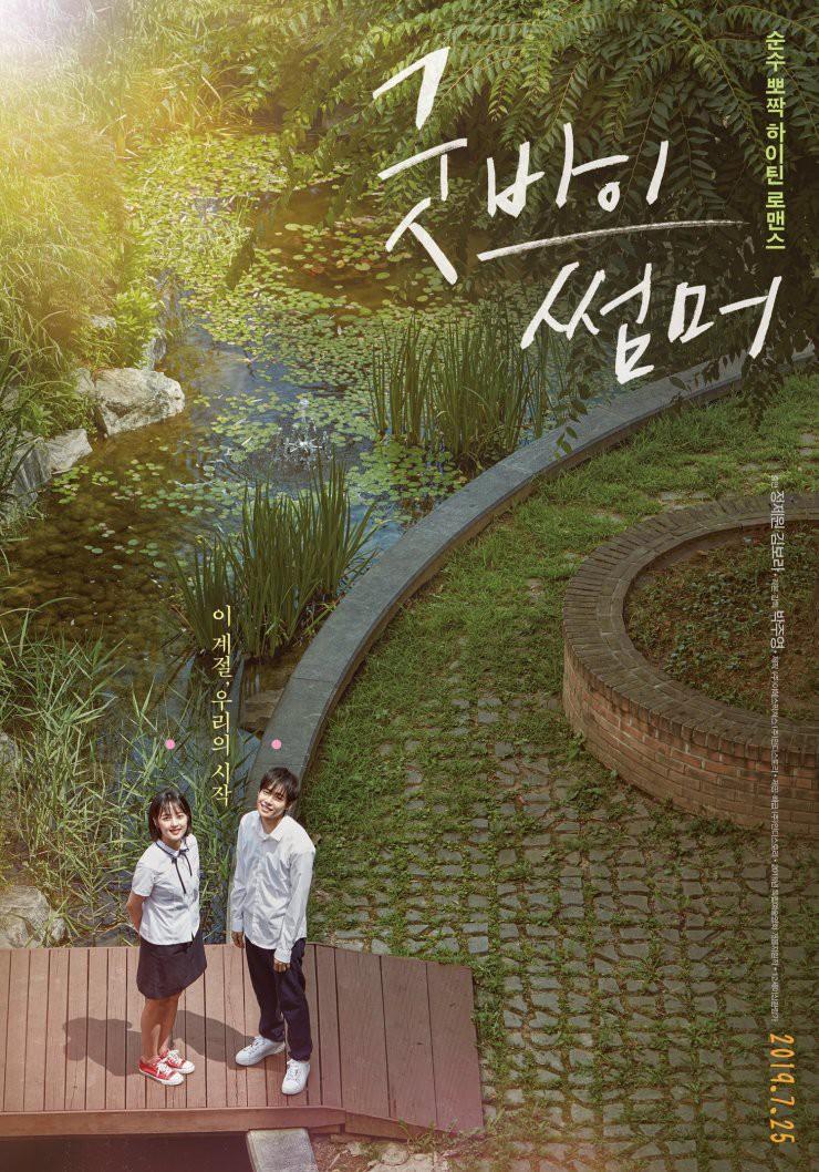 Điện ảnh Hàn tháng 7: Song Kang Ho trấn cửa phòng vé sau Kí Sinh Trùng, Park Seo Joon lột xác làm mục sư 6 múi - Ảnh 15.