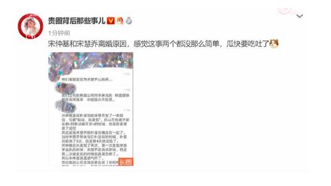 Blogger đưa tin Song Hye Kyo chủ động quyến rũ Park Bo Gum, bị Song Joong Ki bắt quả tang 2 lần qua camera giám sát - Ảnh 3.