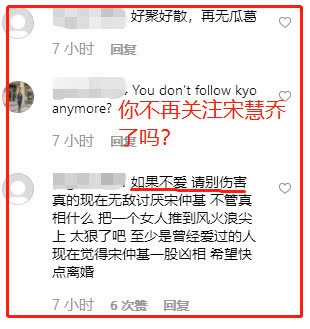 Phũ như anh trai Song Joong Ki: Bỏ follow, xóa ảnh liên quan, thậm chí like bình luận trái chiều về Song Hye Kyo - Ảnh 3.