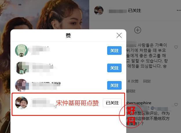 Phũ như anh trai Song Joong Ki: Bỏ follow, xóa ảnh liên quan, thậm chí like bình luận trái chiều về Song Hye Kyo - Ảnh 2.