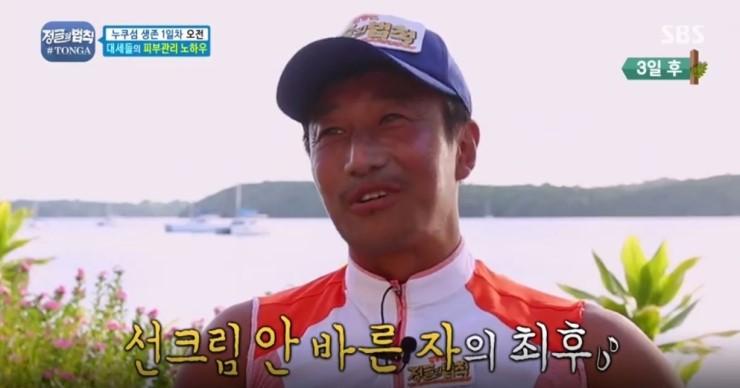 """""""Kem chống nắng chưa bao giờ có trong từ điển của tôi"""", ba ngày sau nam diễn viên Hàn lãnh hậu quả khiến netizen cười bò - Ảnh 4."""