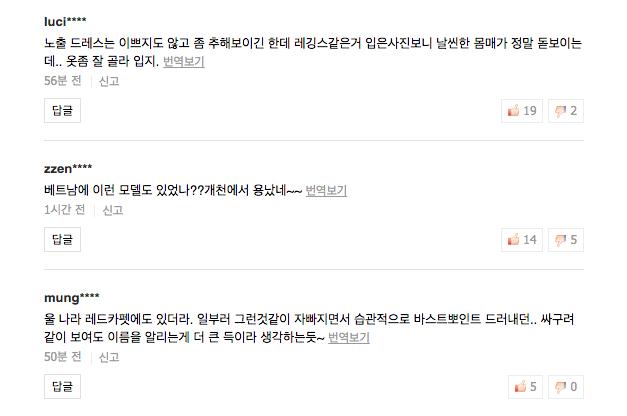 Ngọc Trinh bỗng lên top tin tức hot nhất Hàn Quốc vì lùm xùm mặc phản cảm tại Cannes, Knet nói gì? - Ảnh 3.