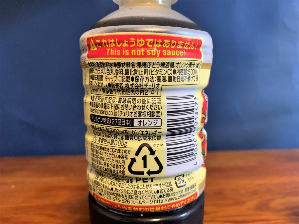 Máy bán hàng tự động ở Nhật bán nhầm nước tương chung với nước ngọt? À mà khoan... - Ảnh 5.