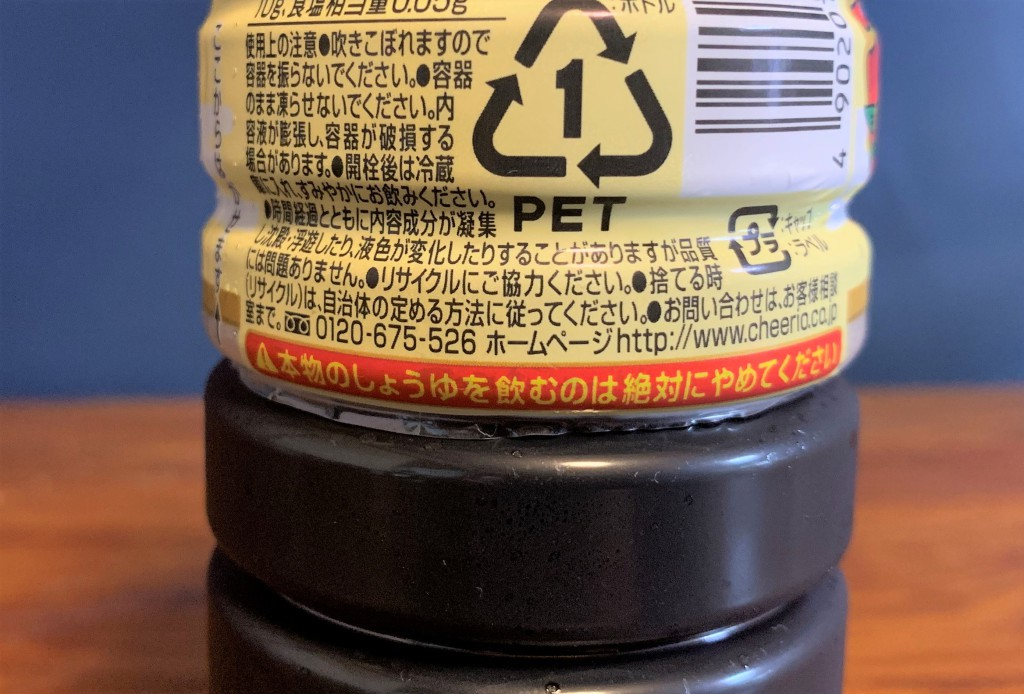 Máy bán hàng tự động ở Nhật bán nhầm nước tương chung với nước ngọt? À mà khoan... - Ảnh 6.
