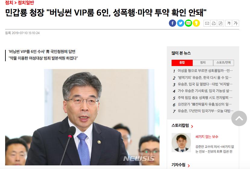Náo loạn thông tin Seungri vô tội sau loạt cáo buộc nghiêm trọng trong chuỗi bê bối Burning Sun, nhưng sự thật là gì? - Ảnh 3.
