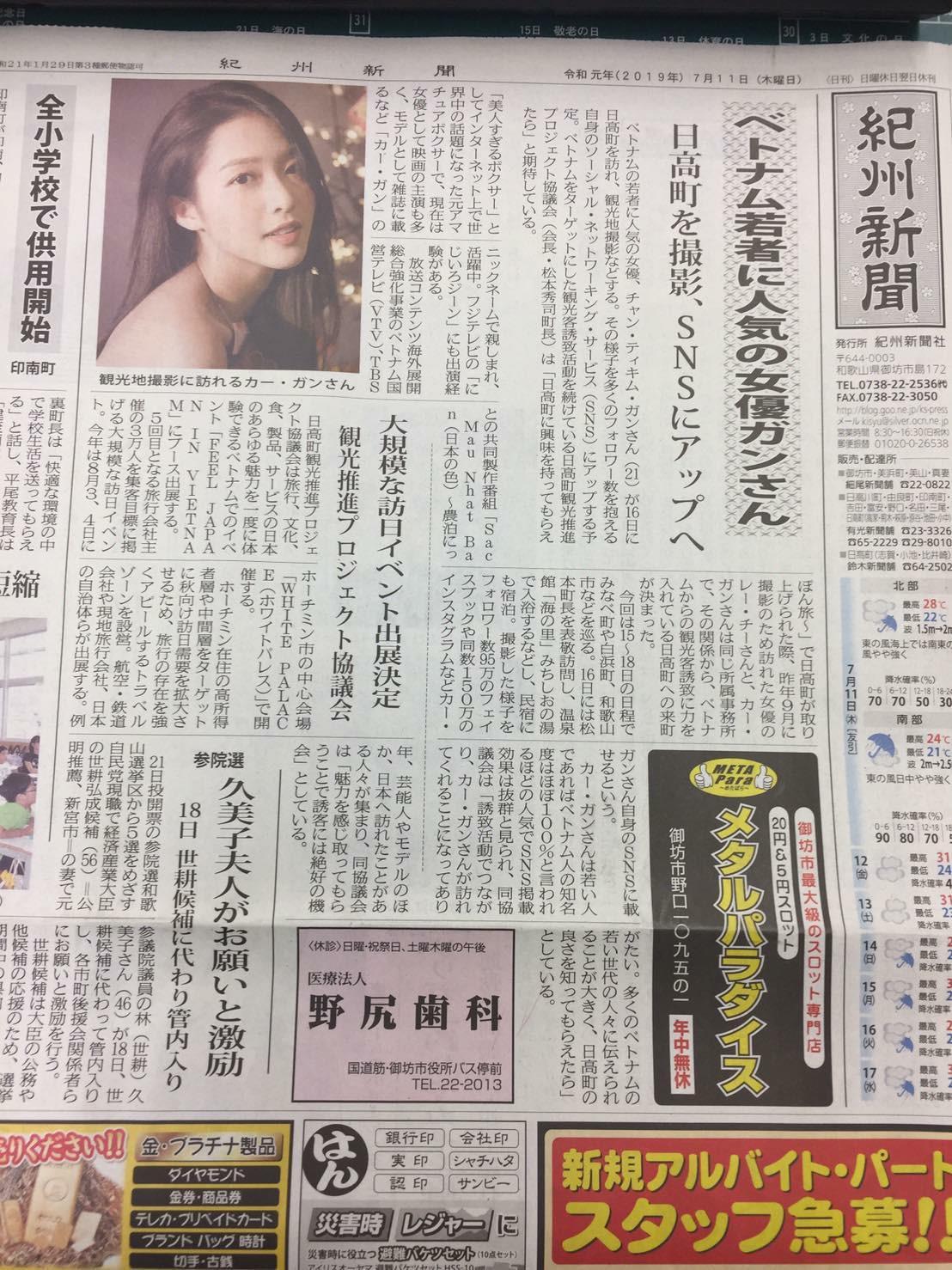 Báo Nhật Bản bất ngờ đưa tin riêng khen Khả Ngân hết lời về nhan sắc với lượng fan lớn ở Việt Nam - Ảnh 1.