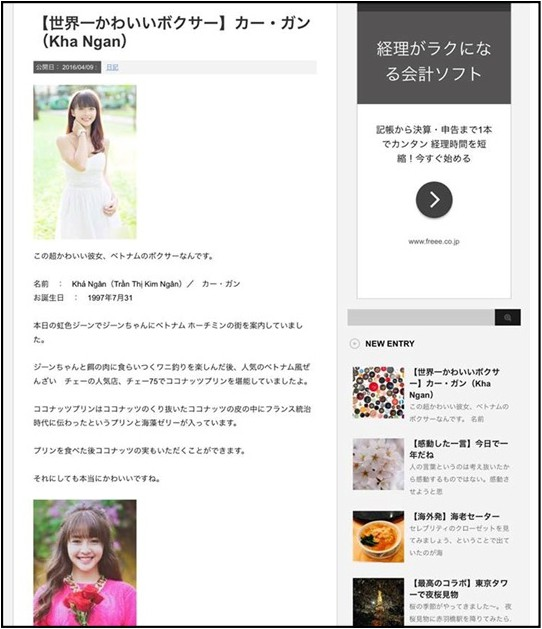 Báo Nhật Bản bất ngờ đưa tin riêng khen Khả Ngân hết lời về nhan sắc với lượng fan lớn ở Việt Nam - Ảnh 4.