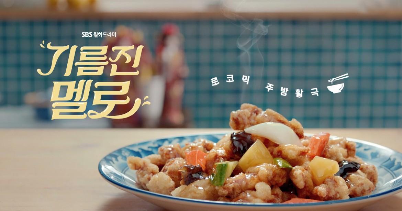 [K-Drama]: 5 Korean films about cuisine makes you crave