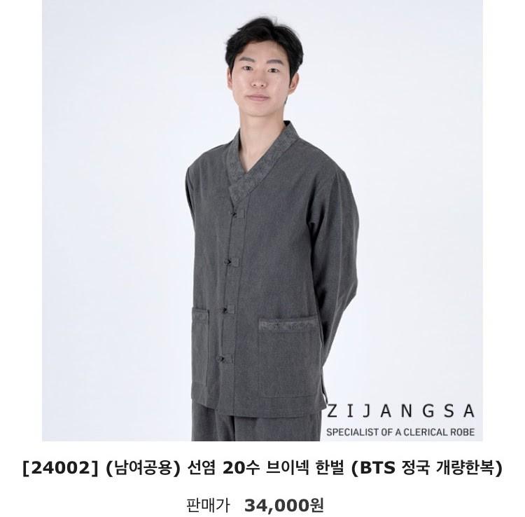 Nuôi mộng mặc áo đôi với Jungkook, fan thi nhau truy cập đánh sập cả website của hãng - Ảnh 3.