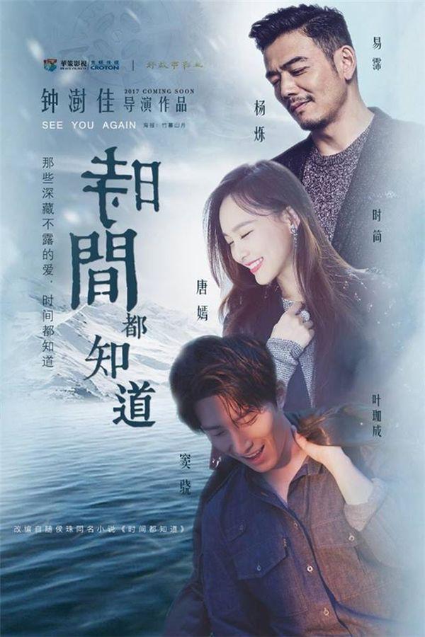 """""""Đại chiến"""" phim hè của các nữ hoa đán: Cổ Lực Na Trát vừa xuất hiện đã vượt mặt Trịnh Sảng và Đường Yên - Ảnh 1."""