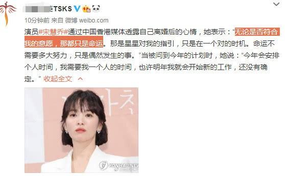 Câu nói của Song Hye Kyo hot trở lại hậu ly hôn: Dù có đúng với ý nguyện của tôi hay không, đó cũng đều là số phận - Ảnh 2.