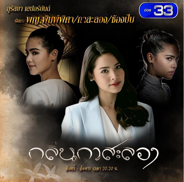 Hai nữ chính nóng nhất Thái đọ sắc cùng 1 khung hình, người đẹp chuyển giới Baifern gọi yêu Yaya là Kasalong của Ni - Ảnh 9.