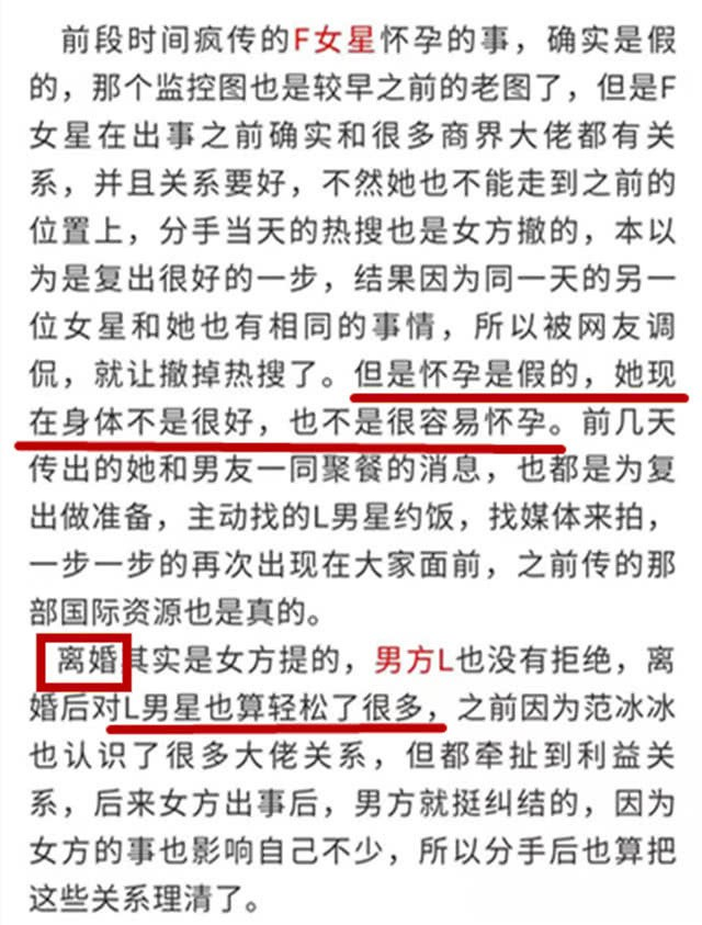 Trác Vỹ tiết lộ Phạm Băng Băng chủ động ly hôn với Lý Thần vì khó có thể mang thai - Ảnh 3.