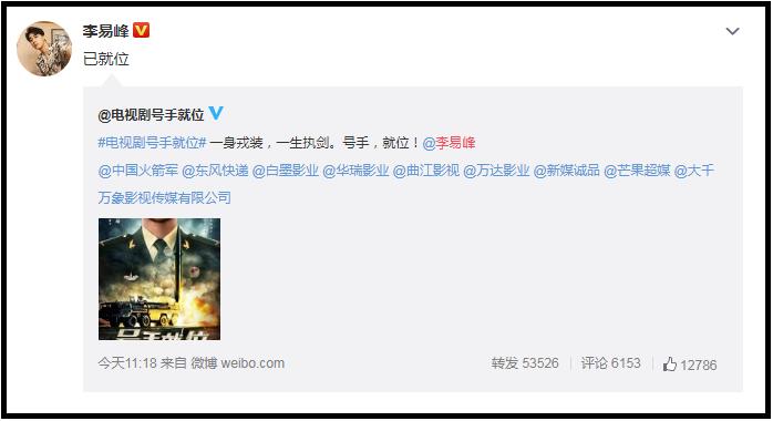 Sức hút mãnh liệt của Lý Dịch Phong: Trước thông báo hạn chế phim của Cục Quảng Điện vẫn vững vàng đồng hành với 3 bộ phim - Ảnh 2.