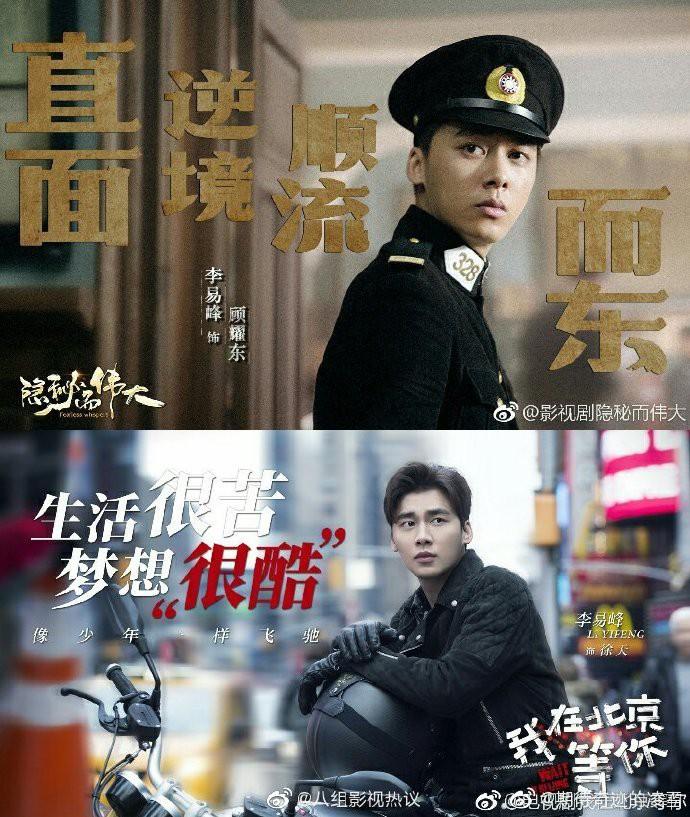 Sức hút mãnh liệt của Lý Dịch Phong: Trước thông báo hạn chế phim của Cục Quảng Điện vẫn vững vàng đồng hành với 3 bộ phim - Ảnh 11.