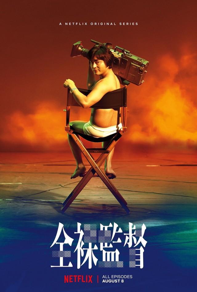 The Naked Director: Chuyện về ông hoàng phim người lớn Nhật Bản có gì mà được khen ngợi hết lời? - Ảnh 1.
