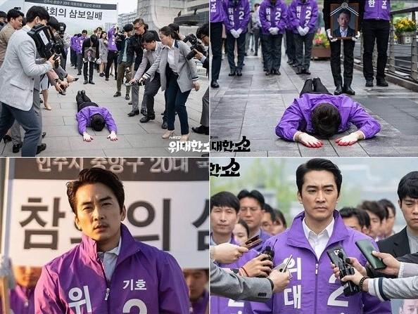 VZN News: The Great Show: Phim chính trị nhưng không hack não vì được xem Song Seung Hun lắm múi tấu hài mỗi ngày - Ảnh 7.
