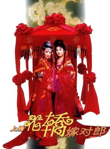 VZN News: 19 năm tròn Lên Nhầm Kiệu Hoa Được Chồng Như Ý phát sóng: Người hạnh phúc viên mãn, kẻ scandal sấp mặt vẫn được ưu ái - Ảnh 2.