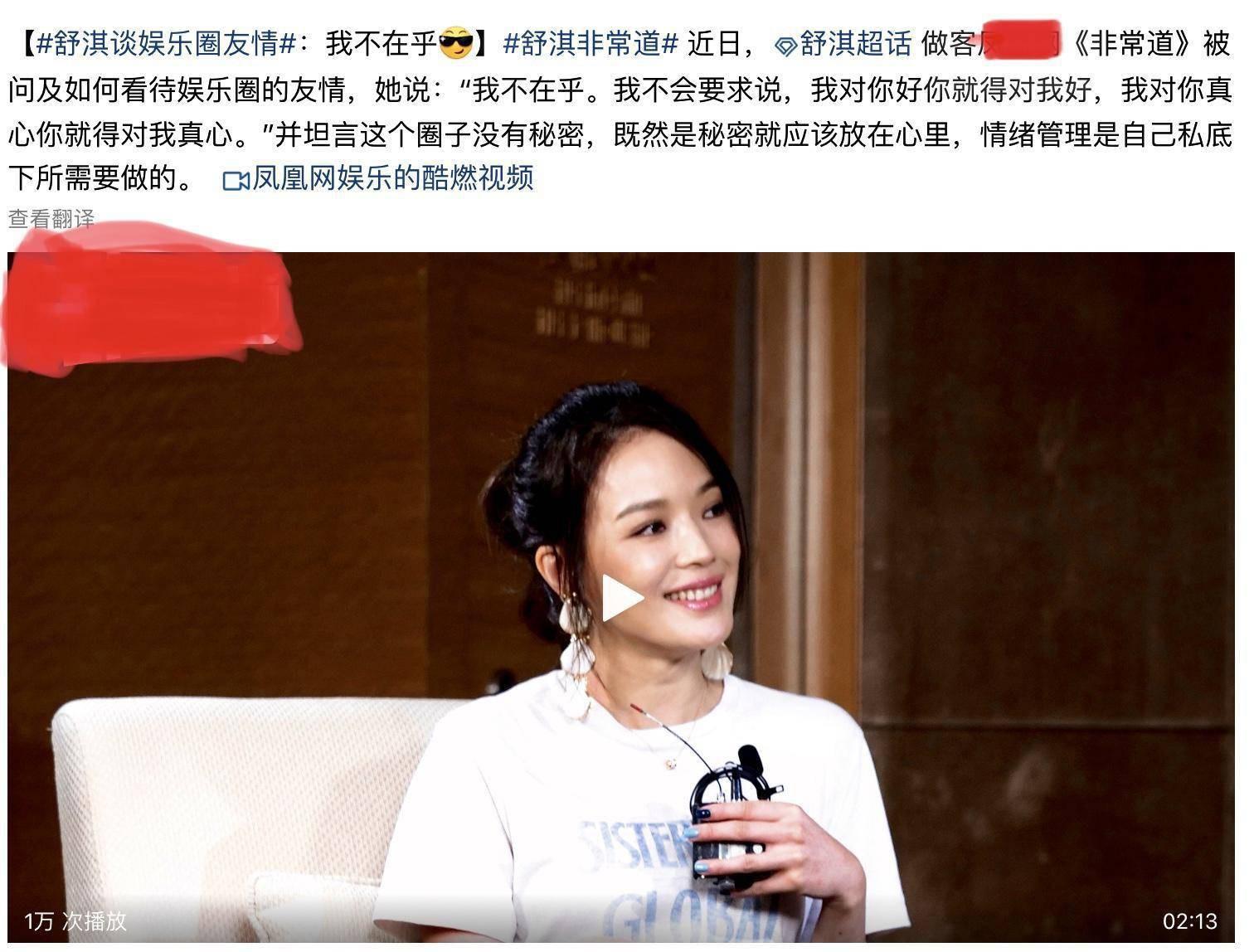 VZN News: Thư Kỳ gây sốc với phát ngôn về tình bạn showbiz, nghe xong ai cũng phải nhìn nhận lại làng giải trí phức tạp - Ảnh 1.