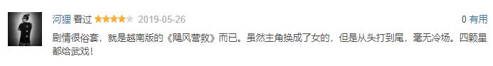 Netizen Trung xem Hai Phượng ví Ngô Thanh Vân như Chương Tử Di, đánh đấm vớt vát lại nội dung sơ sài - Ảnh 3.