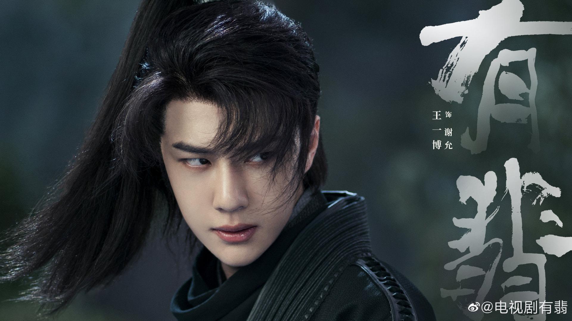 Hữu Phỉ của Triệu Lệ Dĩnh - Vương Nhất Bác tung poster phèn chua, netizen la ó trông như thời 1900 hồi đó - Ảnh 3.
