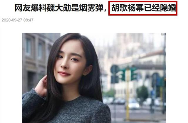 Dương Mịch - Hồ Ca dính nghi vấn bí mật kết hôn, Ngụy Đại Huân có ngay loạt hành động khéo léo đáp trả lời đồn - ảnh 2