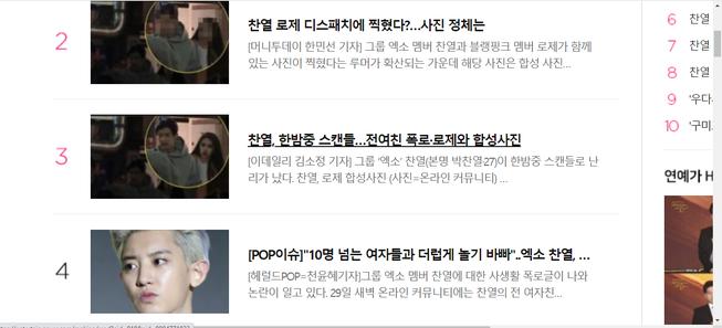 Sau vụ Rosé (BLACKPINK) bị đồn hẹn hò Chanyeol (EXO), Dispatch cảnh báo sẽ kiện người phát tán ảnh - ảnh 5