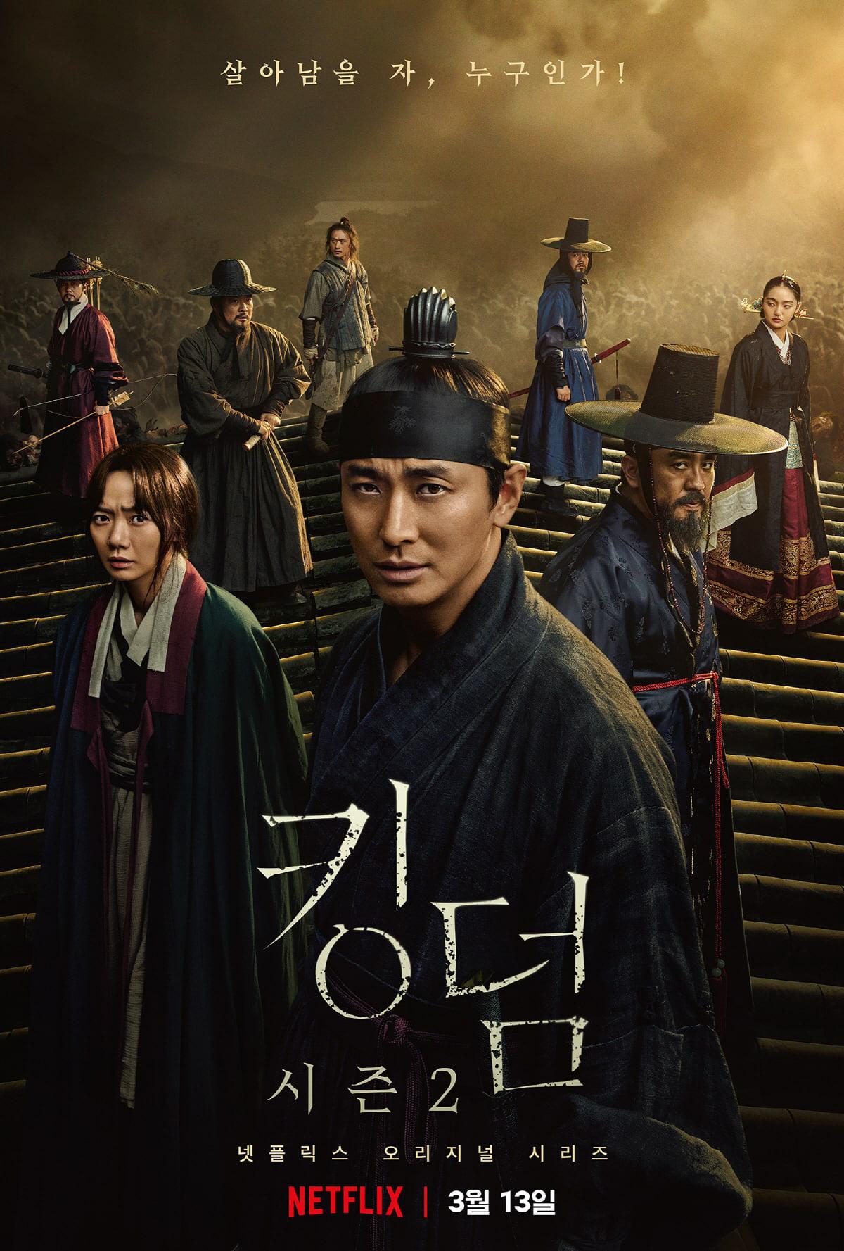 Kingdom 2 tung teaser nghẹt thở: Thái tử Lee Chang bị tập kích bởi đoàn zombie đông như kiến - Ảnh 1.
