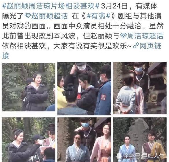 Rộ tin Triệu Lệ Dĩnh mặt nặng mày nhẹ trên phim trường với Chu Khiết Quỳnh vì bị đàn em giở thủ đoạn sau lưng - ảnh 5