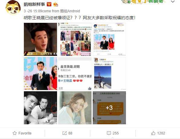 Hồ Ca đã bí mật kết hôn với mỹ nhân Anh hùng xạ điêu, đám cưới sẽ được tổ chức ở Thượng Hải? - ảnh 4