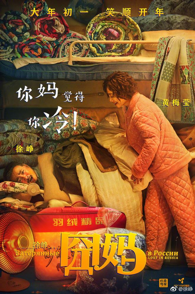 Điện ảnh Trung Quốc ứng phó như thế nào trước tình trạng đóng cửa toàn rạp? - ảnh 2
