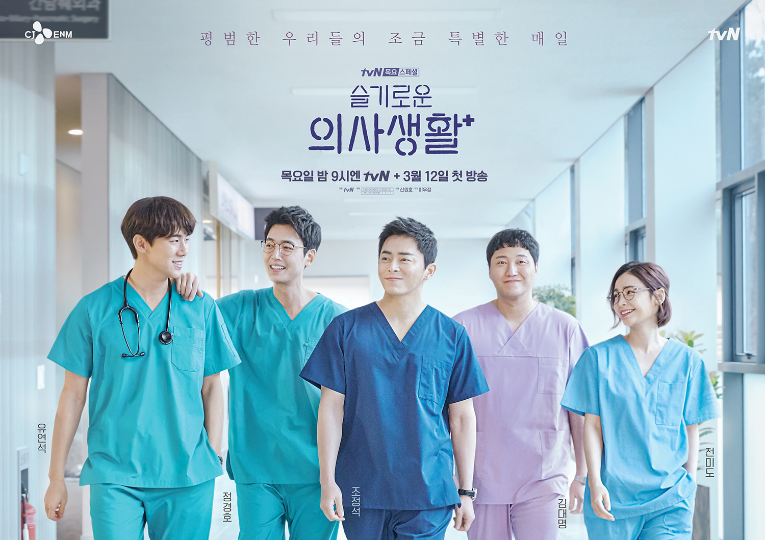 HOT: Did Hospital Playlist confirm a second season with all of the old cast and directors playing the movie into Korean Friends? - Picture 1.