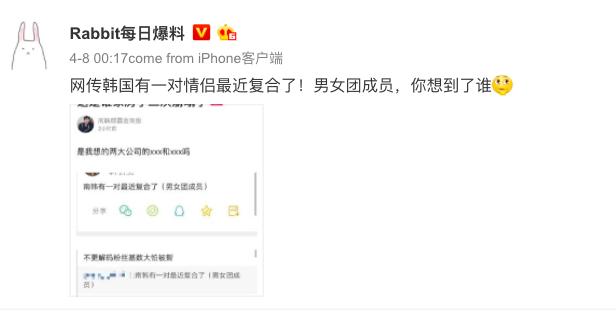 Blogger xứ Trung đưa tin 1 cặp đôi idol Kbiz tái hợp, dân tình rần rần gọi tên Jennie - Kai - Krystal - ảnh 1
