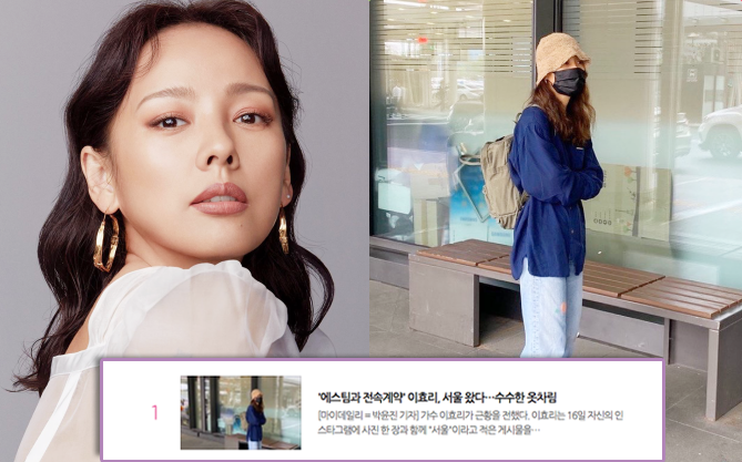 """Top 1 tin tức hot nhất Naver hôm nay đang bị """"nữ hoàng sexy"""" Lee Hyori """"chiếm đóng"""""""
