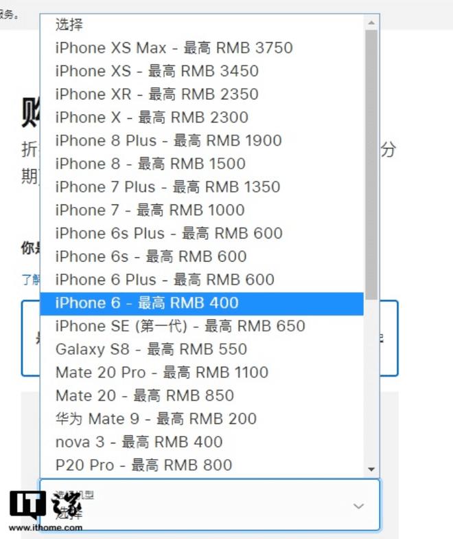 Apple ra cho phép bù tiền đổi máy cũ lấy iPhone mới, nhưng định giá hàng Android thấp không thể tưởng tượng nổi - ảnh 3