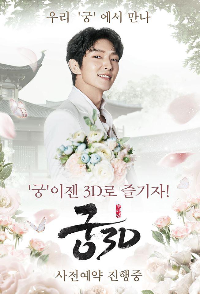 Tứ ca Lee Jun Ki và IU thả thính nhau trên MXH, khán giả kêu gào đòi Moon Lover 2 - ảnh 3