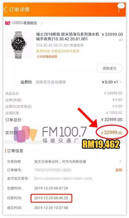 Một phút bồng bột thay đổi quyết định, nam thanh niên bị cấm mua hàng trong 980 năm tiếp theo và lời phản hồi từ Taobao - ảnh 1