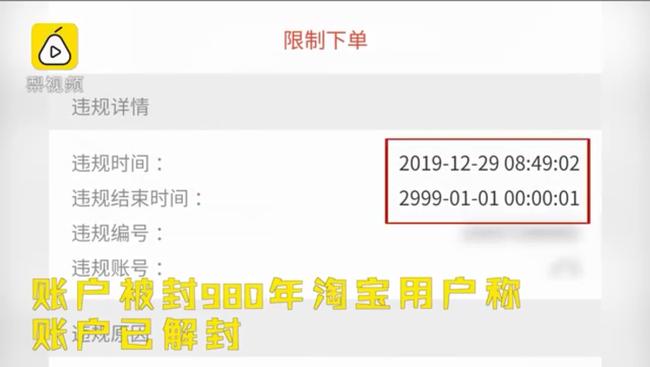 Một phút bồng bột thay đổi quyết định, nam thanh niên bị cấm mua hàng trong 980 năm tiếp theo và lời phản hồi từ Taobao - ảnh 2