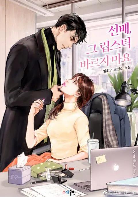 Trai đẹp Extraordinary You xác nhận cặp kè tình cũ Ji Chang Wook ở phim mới, nghe đã thấy mùi xịt ngóm? - ảnh 3