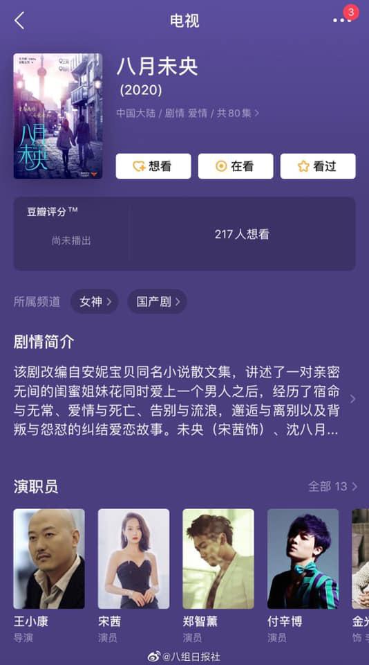Loạt phim hợp tác Hoa - Hàn xếp kho vì lệnh cấm có cửa lên sóng năm 2020: Lee Jong Suk, Oh Sehun xả hàng? - ảnh 17