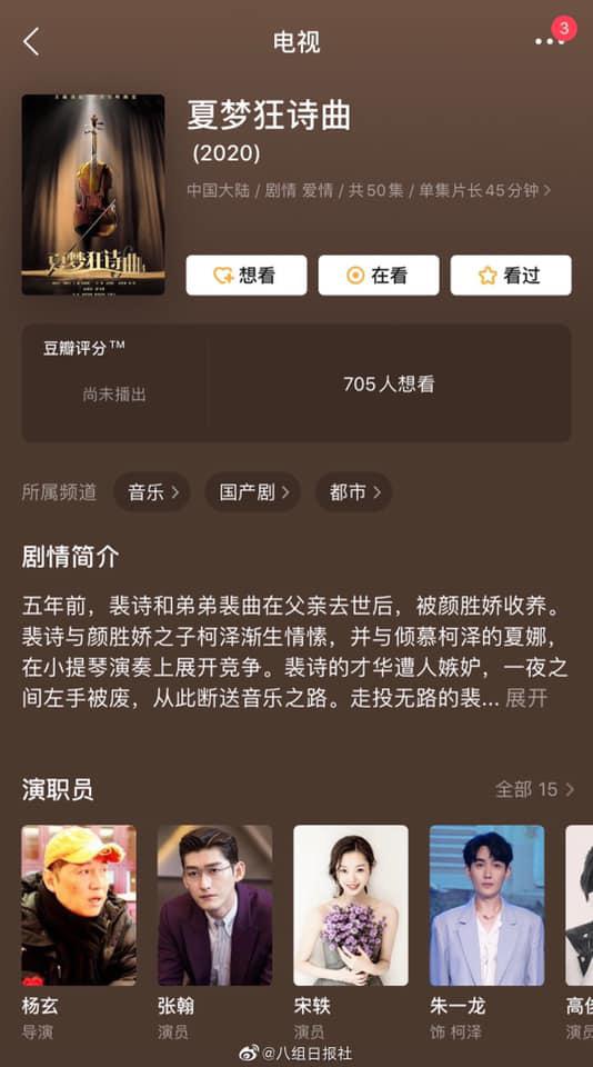Loạt phim hợp tác Hoa - Hàn xếp kho vì lệnh cấm có cửa lên sóng năm 2020: Lee Jong Suk, Oh Sehun xả hàng? - ảnh 13