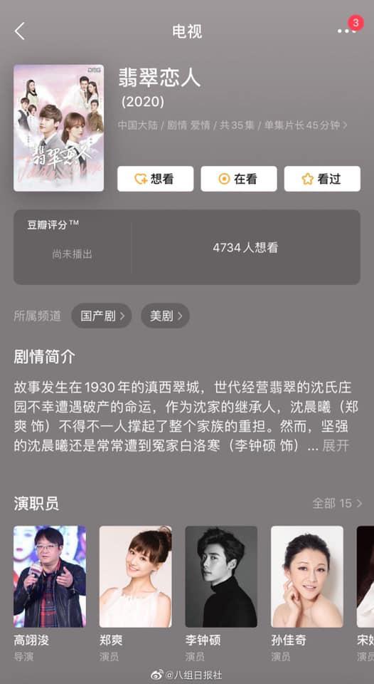 Loạt phim hợp tác Hoa - Hàn xếp kho vì lệnh cấm có cửa lên sóng năm 2020: Lee Jong Suk, Oh Sehun xả hàng? - ảnh 9