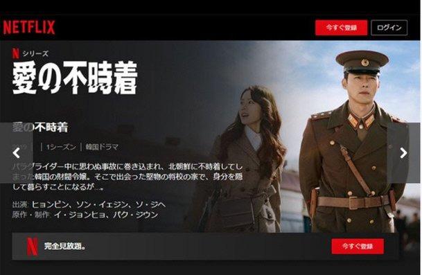 Đôi tình nhân Son Ye Jin và Hyun Bin sốt đậm ở Nhật Bản, Crash Landing on You được ví là Bản Tình Ca Mùa Đông thứ 2 - ảnh 1