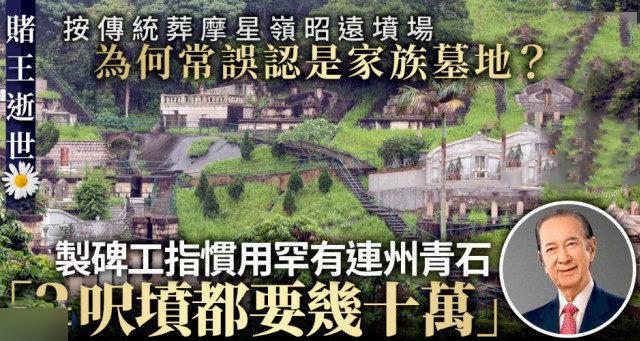 Hé lộ chi phí đám tang siêu xa xỉ trùm sòng bạc Macau: Tổng 210 tỷ, quan tài gỗ quý cả chục tỷ, hoa trang trí quá cầu kỳ - Ảnh 9.